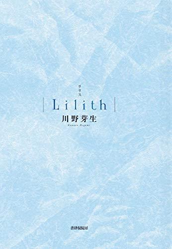 Lilithの詳細を見る