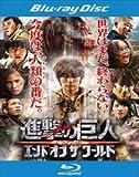 進撃の巨人 ATTACK ON TITAN エンド オブ ザ ワールド Blu-ray【レンタル落ち】 image