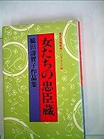 女たちの忠臣蔵―橋田寿賀子作品集 (橋田壽賀子作品集)