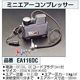 エスコ DC12V/10Aエアーコンプレッサー(タンク無) EA116DC