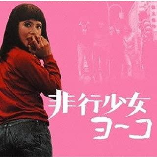 非行少女ヨーコ(オリジナル・サウンドトラック)