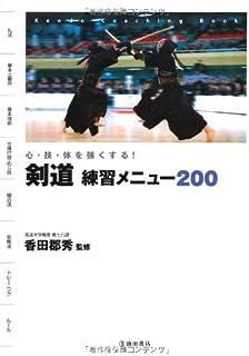 心?技?体を強くする!  剣道 練習メニュー200 (池田書店のスポーツ練習メニューシリーズ)