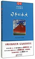 Essence of Japan(Chinese Edition)