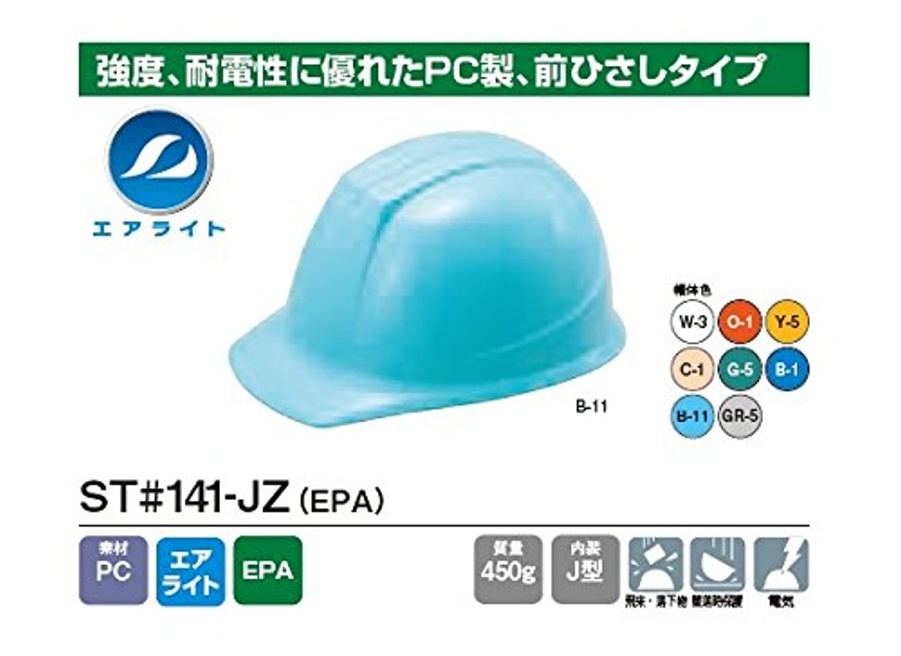 影響を受けやすいです嘆願ジョージエリオット熱中症対策は頭から!涼しいのに安全なヘルメット エアライト さらに涼しい遮熱塗装仕様 ST#141-JZ(EPA) 帽体 ホワイト(W-3)