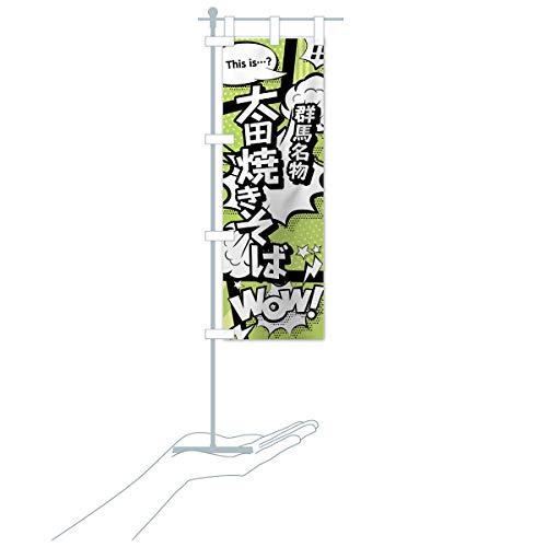卓上ミニ太田焼きそば のぼり旗 サイズ選べます(卓上ミニのぼり10x30cm 立て台付き)