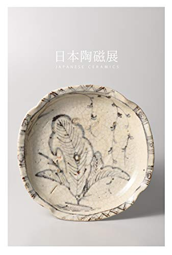 【Amazon.co.jp 限定】日本陶磁展の詳細を見る