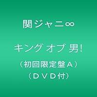 キング オブ 男!(初回限定盤A)(DVD付)