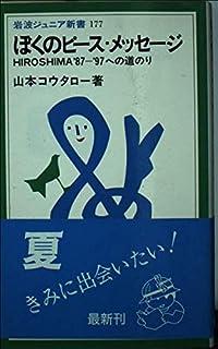 ぼくのピース・メッセージ―HIROSHIMA'87‐'97への道のり (岩波ジュニア新書)