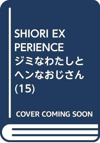 SHIORI EXPERIENCE ジミなわたしとヘンなおじさん (15)  (BGC)
