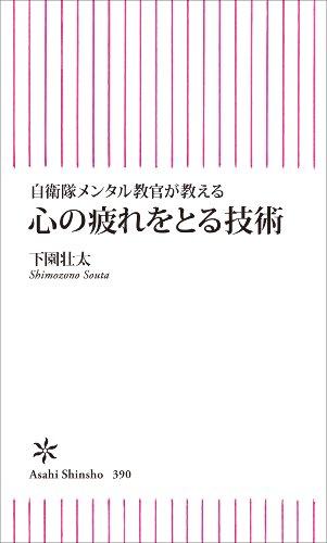 自衛隊メンタル教官が教える 心の疲れをとる技術 (朝日新書)