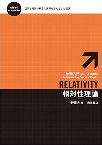 相対性理論 (物理入門コース 新装版)