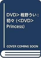 DVD>椎野うい:初々 (<DVD> Princess)