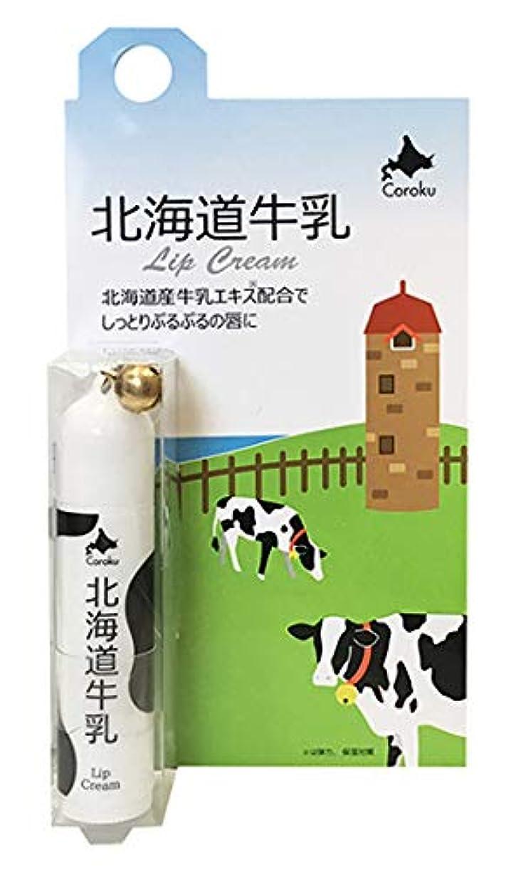 ステッチ資格情報犯人小六 北海道牛乳 リップクリーム 4g