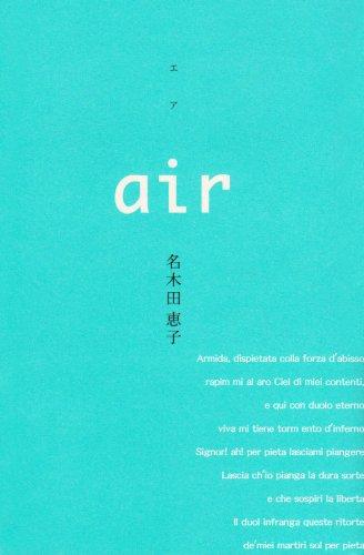 airの詳細を見る