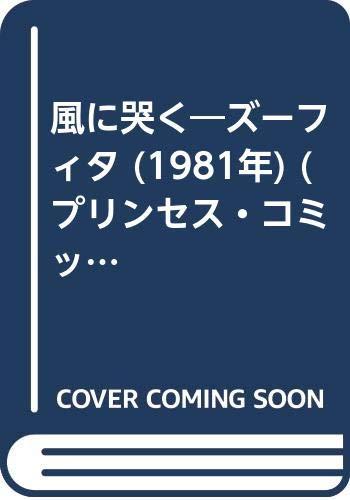 風に哭く―ズーフィタ (1981年) (プリンセス・コミックス)の詳細を見る