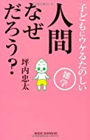 人間なぜだろう?―子どもにウケるたのしい雑学 (WIDE SHINSHO 133) (新講社ワイド新書)