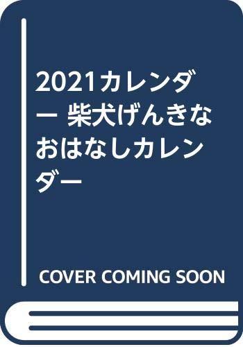 2021カレンダー 柴犬げんきな おはなしカレンダー