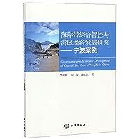 海岸带综合管控与湾区经济发展研究——宁波案例