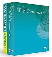 MAKE MUSIC (メイクミュージック) 譜面作成ソフト PrintMusic Windows ガイドブック付属