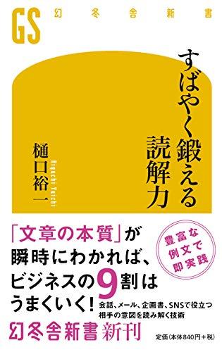すばやく鍛える読解力 (幻冬舎新書)