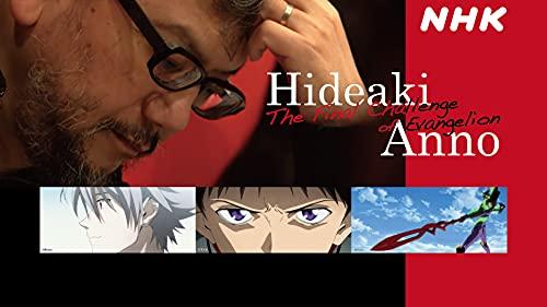 Hideaki Anno: The Final Challenge of Evangelion