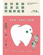 第114回歯科医師国家試験問題解説書