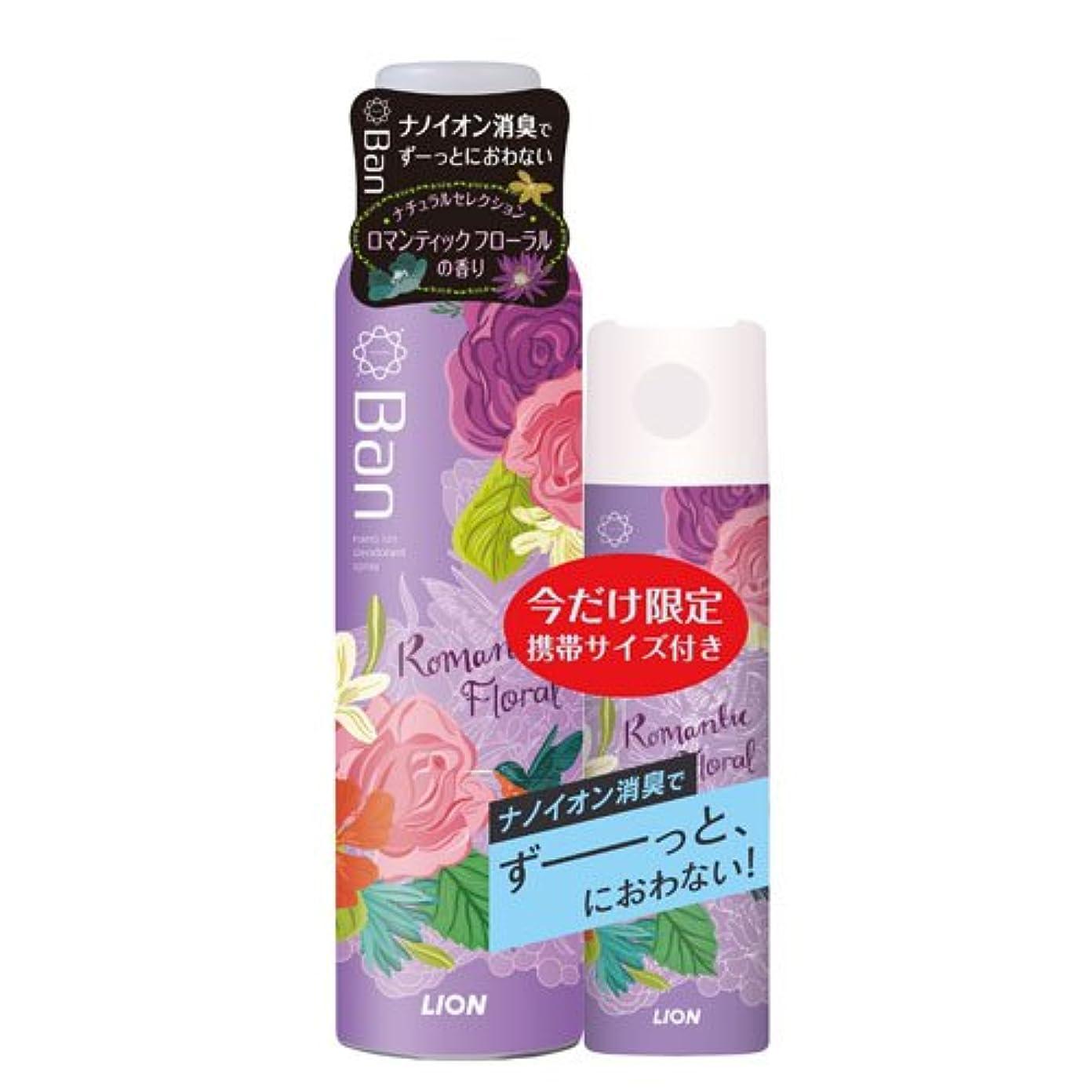 迅速スナップ神話Ban(バン)デオドラントパウダースプレー トレンドセレクション ペアセール品 ロマンティックフローラル 135g + 45g (医薬部外品)