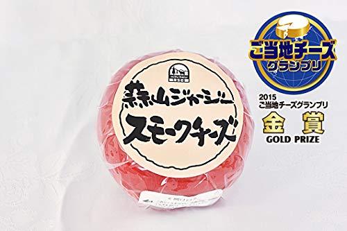 蒜山ジャージースモークチーズ(200g)×10 冷蔵