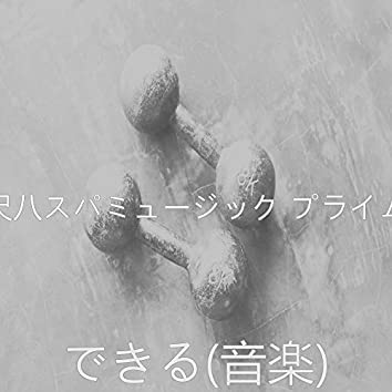 できる(音楽)