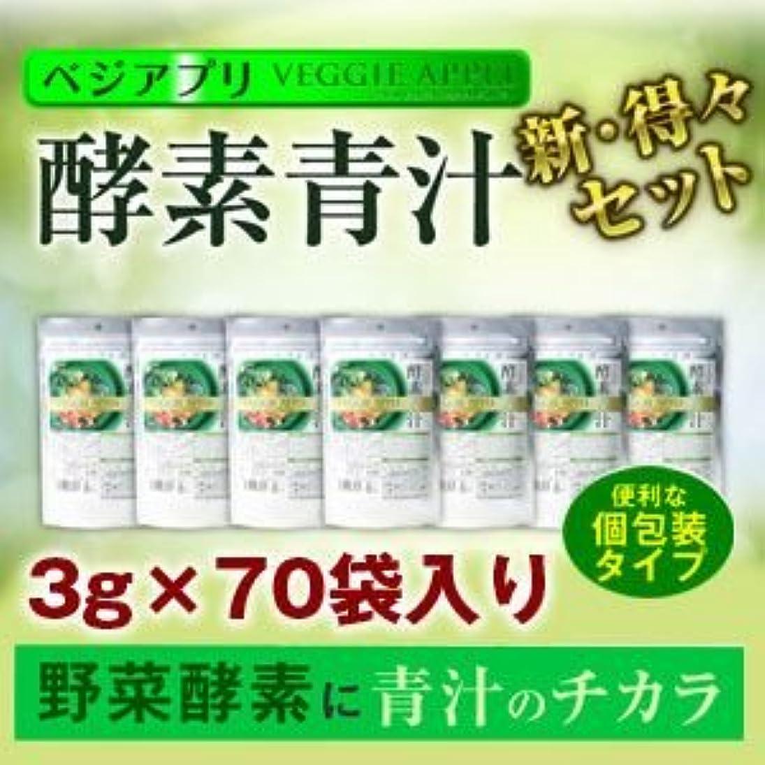レイプ遅いラジエーターベジアプリ 酵素青汁 得々セット70袋入り(置き換えダイエット酵素ドリンク)