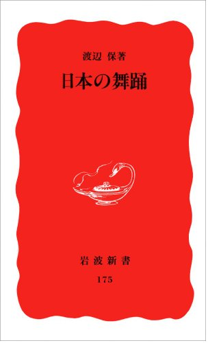 日本の舞踊 (岩波新書)