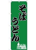 そば うどん(緑) のぼり旗