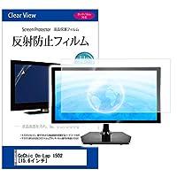 メディアカバーマーケット GeChic On-Lap 1502I [15.6インチ ワイド(1920x1080)]機種用 【反射防止液晶保護フィルム】