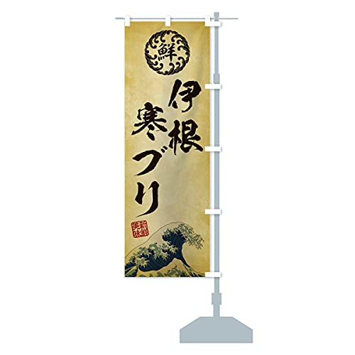 伊根寒ブリ/海鮮・魚介・鮮魚・浮世絵風・レトロ風 のぼり旗 サイズ選べます(スリム45x180cm 右チチ)