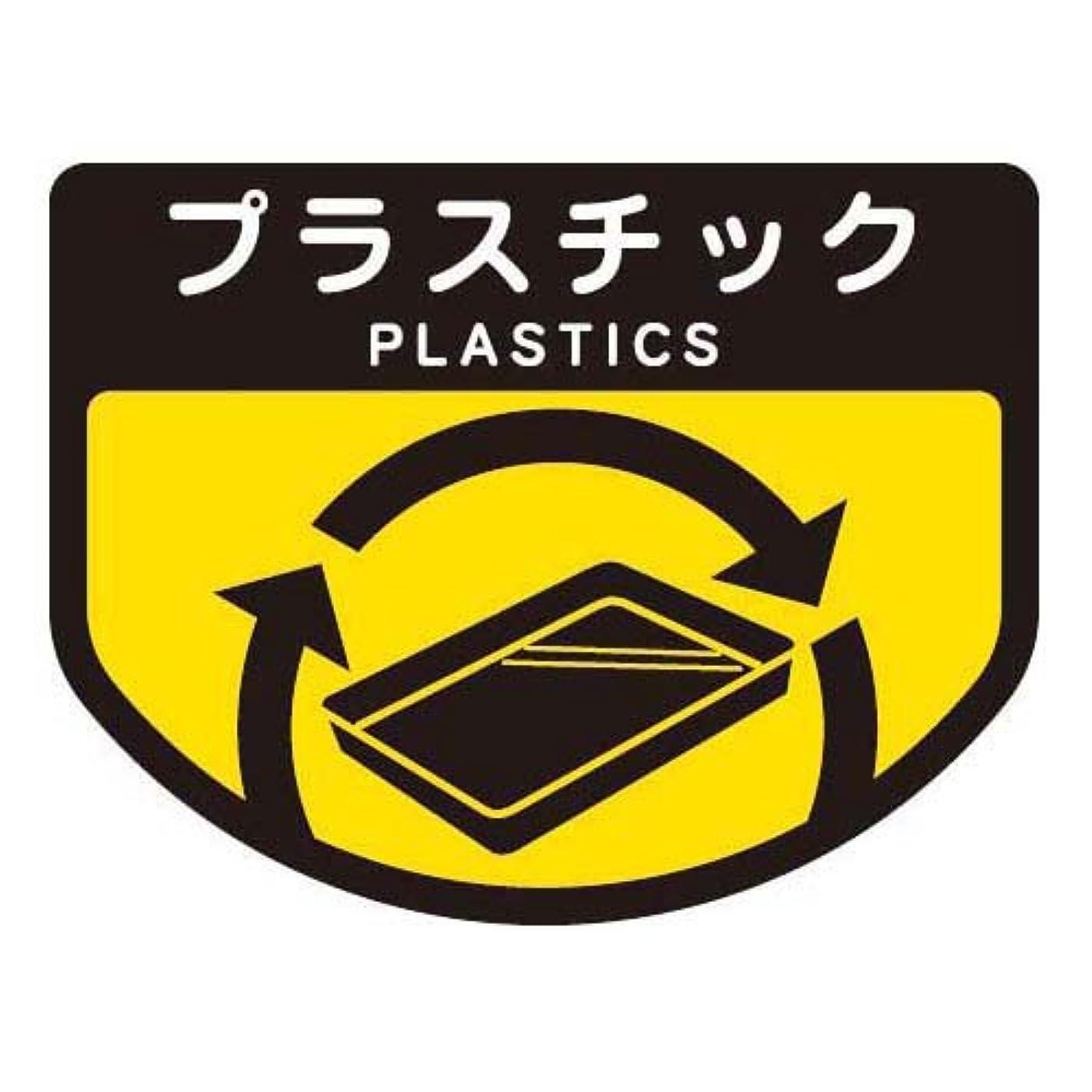 受け入れ戸惑う検査山崎産業 分別シールA プラスチック