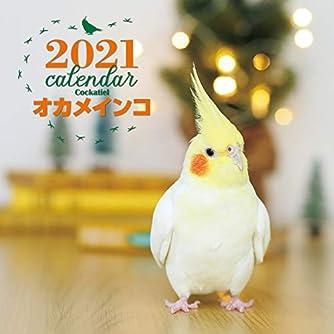 2021年 大判カレンダー オカメインコ (誠文堂新光社カレンダー)