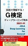 2021年版 実践で理解する G検定 ディープラーニング教本: G検定合格者が教える最短で合格する秘法 (神草出版)