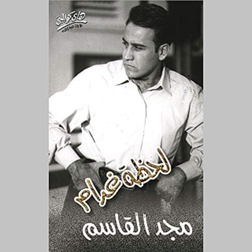 Magd El Kassem