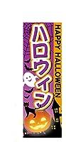 『60cm×180cm(ほつれ防止加工)』お店やイベントに! のぼり のぼり旗 HAPPY HALLOWEEN ハロウィン イベントのぼり