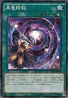 遊戯王/第9期/CPD1-JP019 黒竜降臨