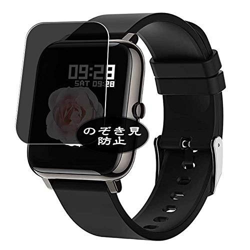 VacFun Anti Espia Protector de Pantalla, compatible con SKMEI P22 1.4' Smartwatch Smart watch, Screen Protector Filtro de Privacidad Protectora(Not Cristal Templado)