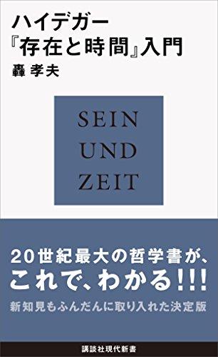 ハイデガー『存在と時間』入門 (講談社現代新書)