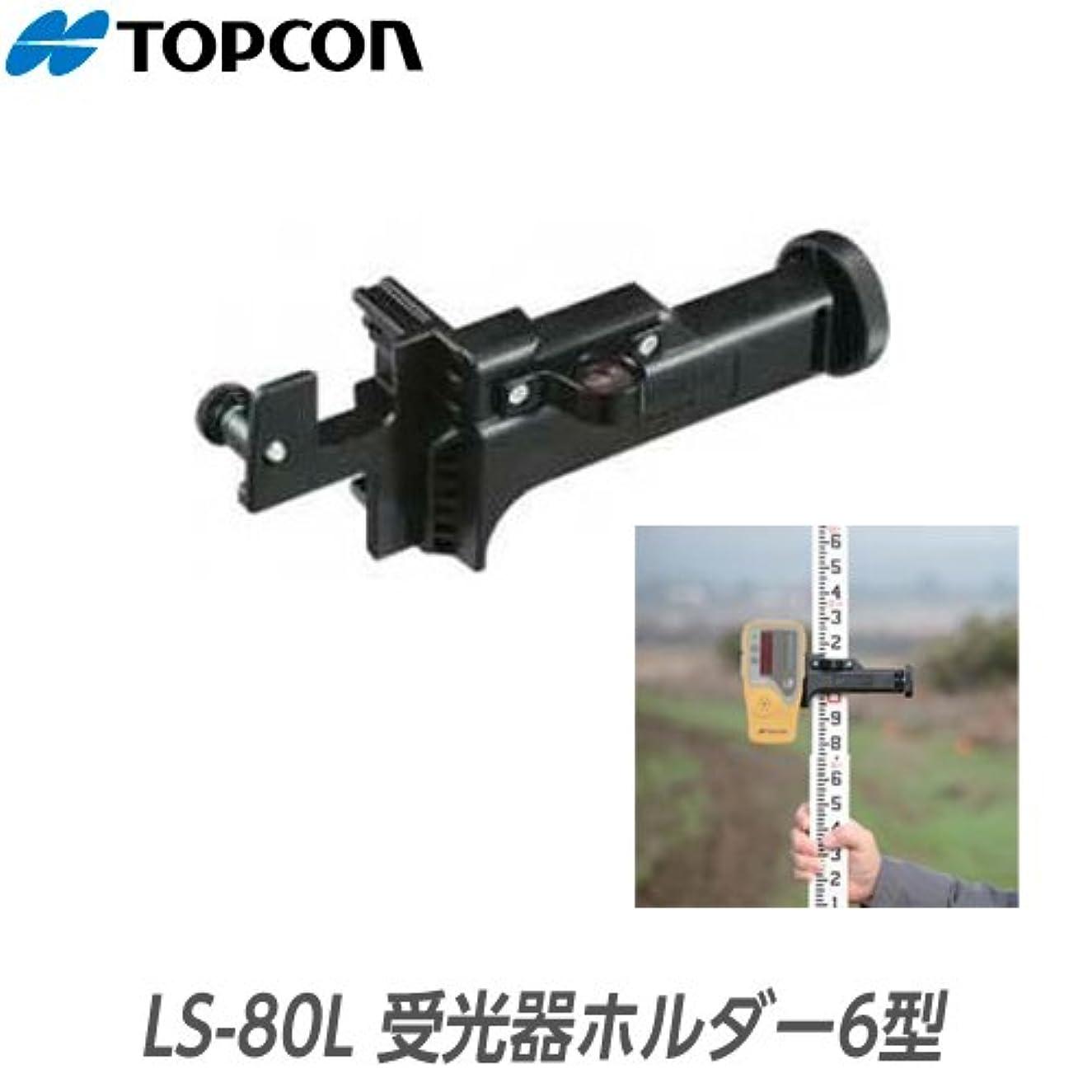 シチリアアサートリハーサルトプコン TOPCON LS-80L用 受光器ホルダー6型