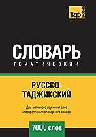 Русско-таджикский тематический словарь 7000 &#