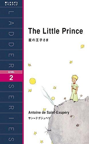 星の王子さま The Little Prince (ラダーシリーズ Level 2)の詳細を見る