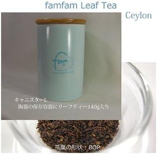 紅茶入りfamfamキャニスターL(セイロン)