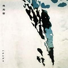 ハナレグミ「on & on」の歌詞を収録したCDジャケット画像
