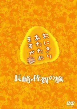 おにぎりあたためますか 長崎・佐賀の旅 DVD