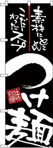 のぼり つけ麺 白字黒地 No.26523