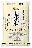 【金芽米】【無洗米】つや姫(山形おきたま産)(旨み層を残した特別な無洗米) 4.5kg[受注精米](令和2年産新米) (4.5kg×2もございます)